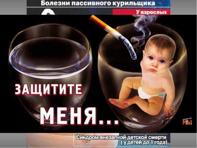 Пассивное курение - вдыхание воздуха с табачным дымом способствует развитию у...