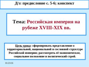 Тема: Российская империя на рубеже XVIII-XIX вв. Д/з: предисловие с. 5-6; кон