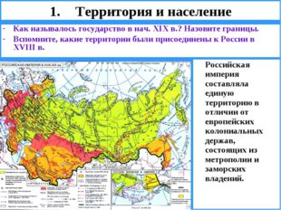 Территория и население Как называлось государство в нач. XIX в.? Назовите гра