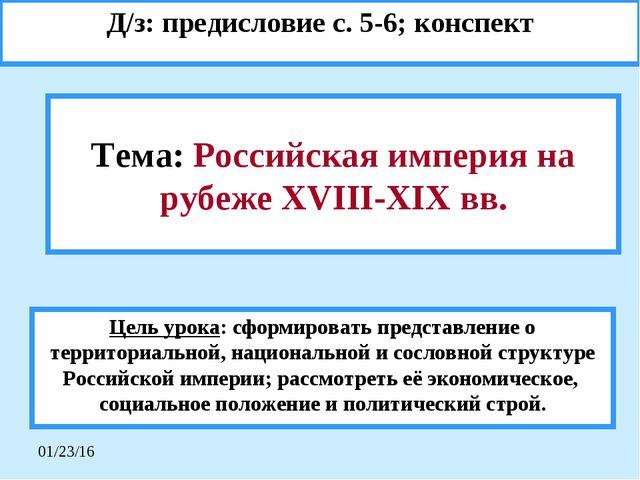 Тема: Российская империя на рубеже XVIII-XIX вв. Д/з: предисловие с. 5-6; кон...