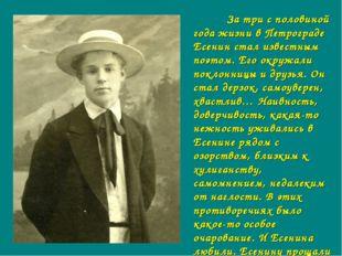 За три с половиной года жизни в Петрограде Есенин стал известным поэтом. Его