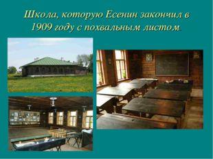 Школа, которую Есенин закончил в 1909 году с похвальным листом.