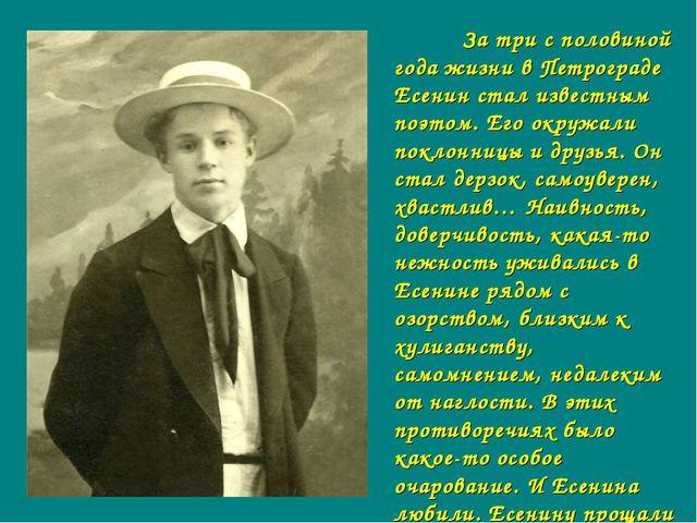За три с половиной года жизни в Петрограде Есенин стал известным поэтом. Его...
