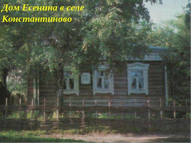 Дом Есенина в селе Константиново