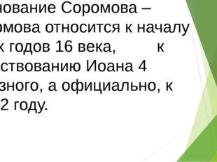 Основание Соромова – Сормова относится к началу 40-х годов 16 века,     к