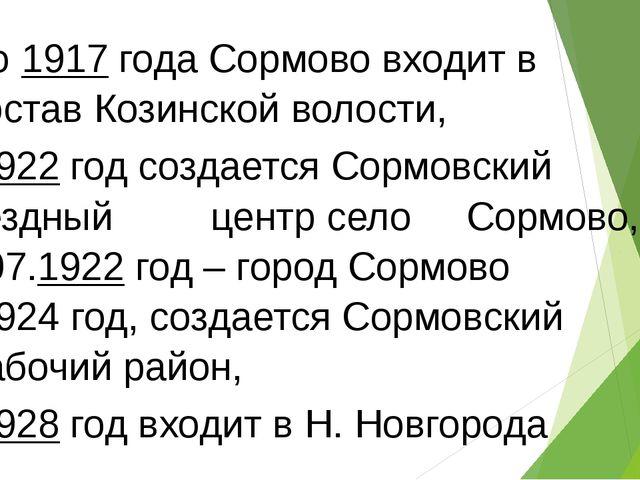 До 1917 года Сормово входит в состав Козинской волости, 1922 год создается С...
