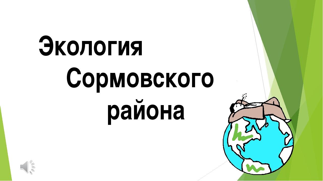 Экология Сормовского района