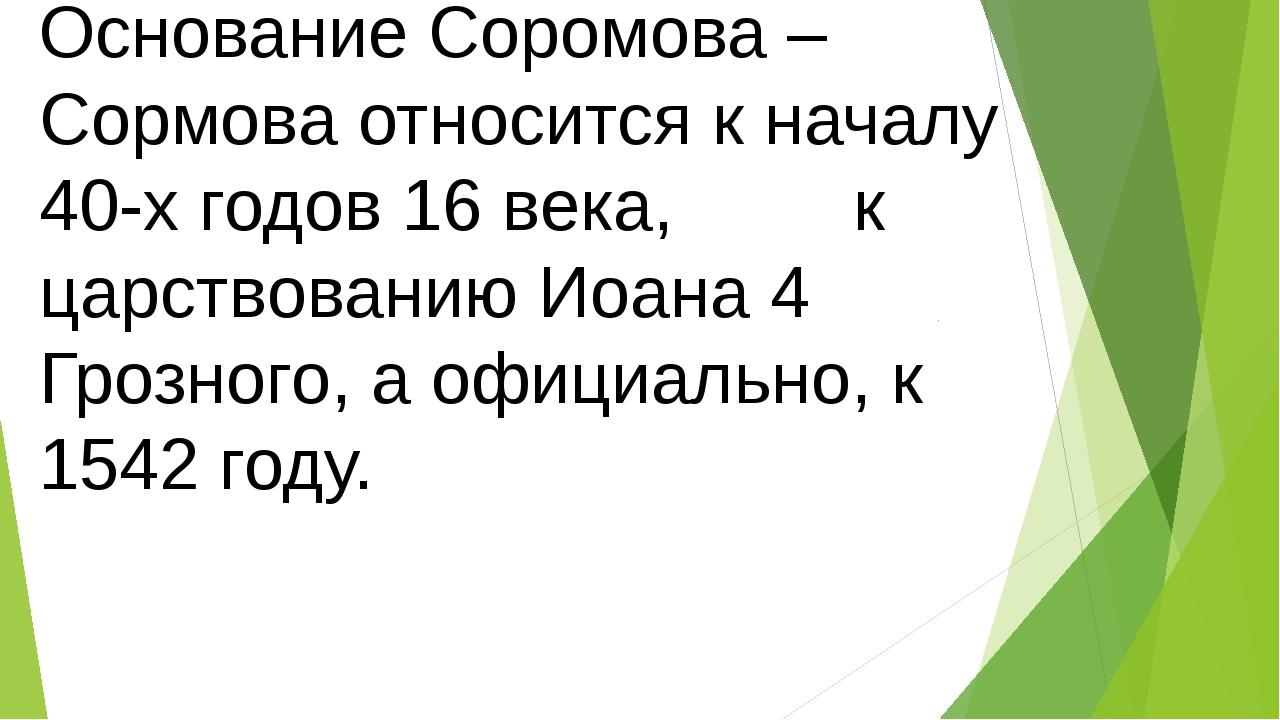 Основание Соромова – Сормова относится к началу 40-х годов 16 века,     к...