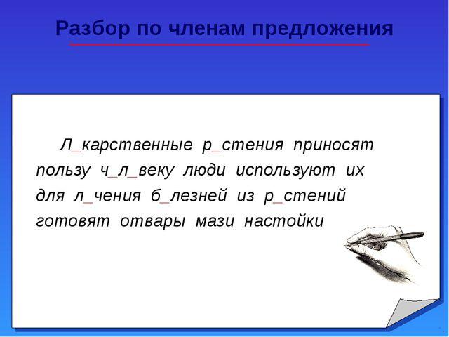 Л_карственные р_стения приносят пользу ч_л_веку люди используют их для л_че...