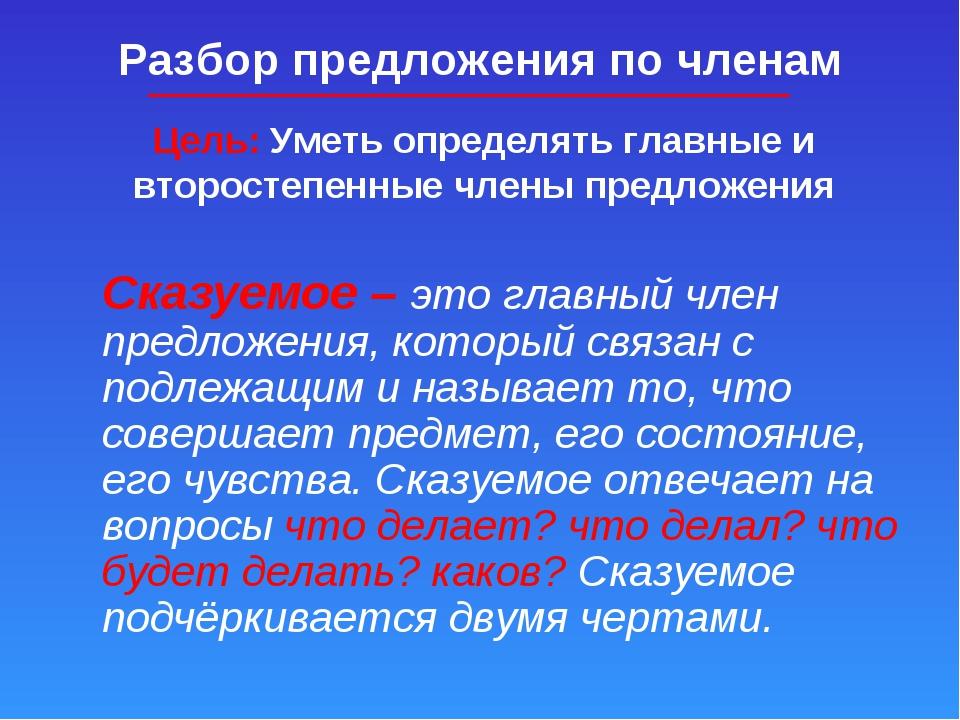 Разбор предложения по членам Сказуемое – это главный член предложения, котор...