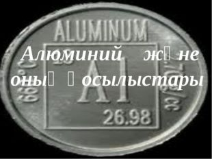 Алюминий және оның қосылыстары