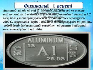 Аюминий- күміс түсті ақ металл ,жылуды және электр тоғын жақсы өткізеді, соғ