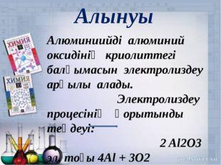 Алюминиийді алюминий оксидінің криолиттегі балқымасын электролиздеу арқылы а