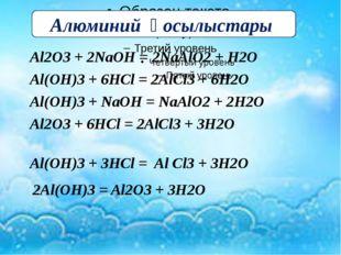 Al2O3 + 2NaOH = 2NaAlO2 + H2O Al(OH)3 + 6HCl = 2AlCl3 + 6H2O Al(OH)3 + NaOН