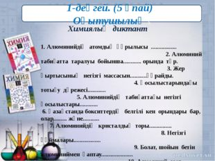 ( 1-деңгей. (5 ұпай) Оқытушылық 5 Химиялық диктант 1. Алюминийдің атомдық құ