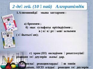 1.Алюминийдің мына заттармен : a) броммен ; б) мыс сульфаты ерітіндісімен ;