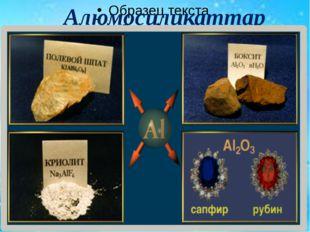 Алюмосиликаттар