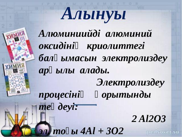 Алюминиийді алюминий оксидінің криолиттегі балқымасын электролиздеу арқылы а...