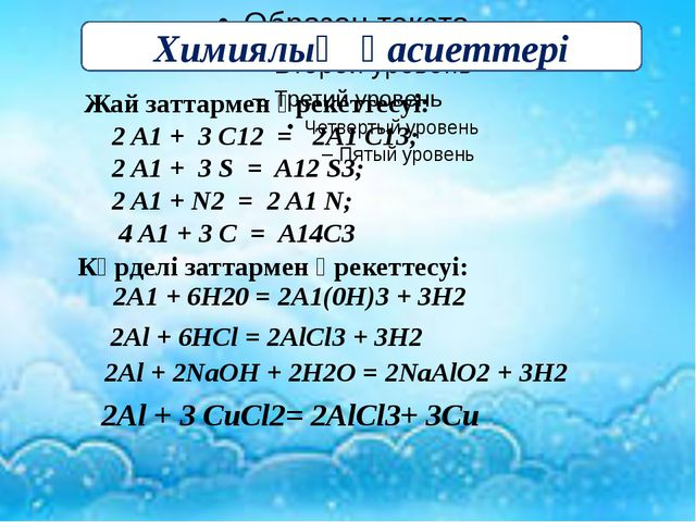 2Al + 2NaOH + 2H2O = 2NaAlO2 + 3H2 2 A1 + 3 C12 = 2A1 C13; 2 A1 + 3 S = A12...