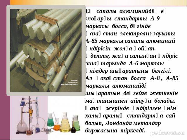 Ең сапалы алюминийдің ең жоғарғы стандарты А-9 маркасы болса, бүгінде Қазақс...