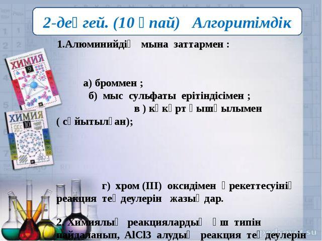 1.Алюминийдің мына заттармен : a) броммен ; б) мыс сульфаты ерітіндісімен ;...