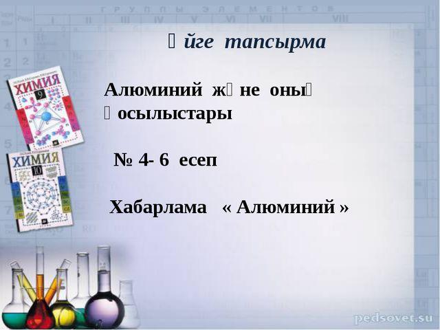 Үйге тапсырма Алюминий және оның қосылыстары № 4- 6 есеп Хабарлама « Алюмини...