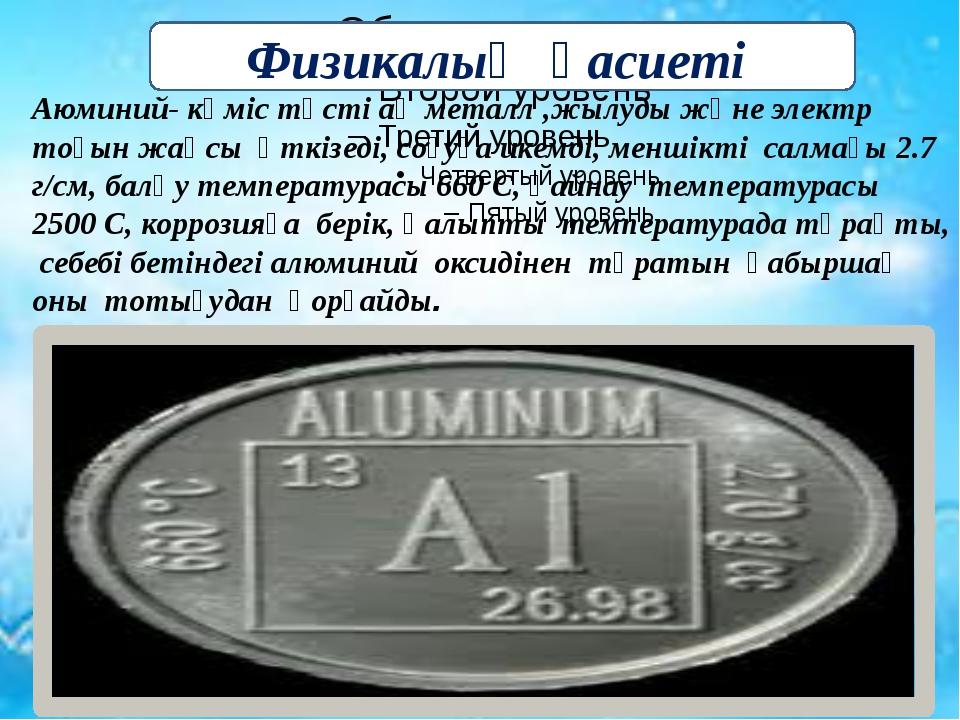 Аюминий- күміс түсті ақ металл ,жылуды және электр тоғын жақсы өткізеді, соғ...