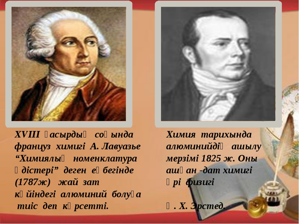"""XVIII ғасырдың соңында француз химигі А. Лавуазье """"Химиялық номенклатура әді..."""