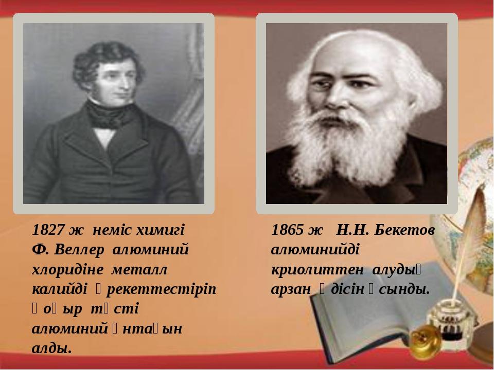 1827 ж неміс химигі Ф. Веллер алюминий хлоридіне металл калийді әрекеттестір...