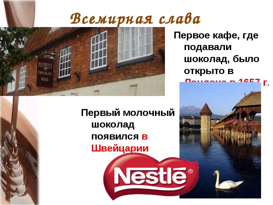 Всемирная слава Первое кафе, где подавали шоколад, было открыто в Лондоне в 1...