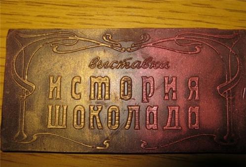 М-м-м..Шоколад! :: О самом разном... :: Дневник Снежной :: Дневники участников