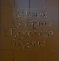 Музей шоколада Бабаевский (МИШКа) для шоколадных любителей