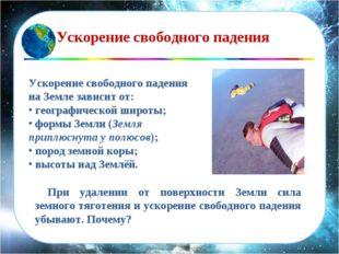Ускорение свободного падения Ускорение свободного падения на Земле зависит о