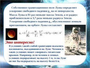 Собственное гравитационное поле Луны определяет ускорение свободного падения