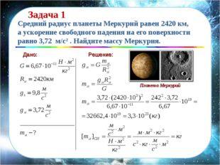Дано: Решение: Средний радиус планеты Меркурий равен 2420 км, а ускорение сво