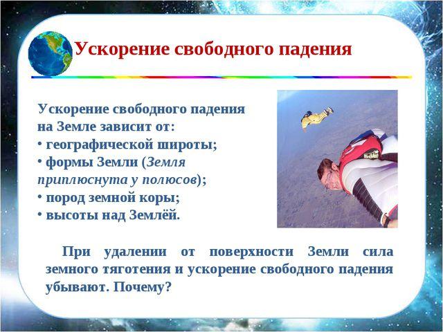 Ускорение свободного падения Ускорение свободного падения на Земле зависит о...