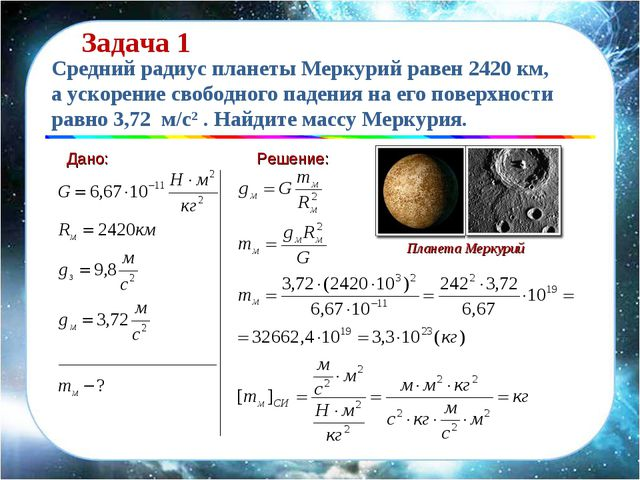 Дано: Решение: Средний радиус планеты Меркурий равен 2420 км, а ускорение сво...