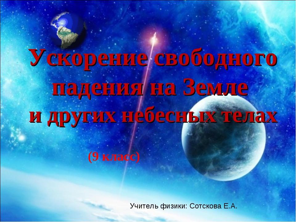 Ускорение свободного падения на Земле и других небесных телах (9 класс) Учите...