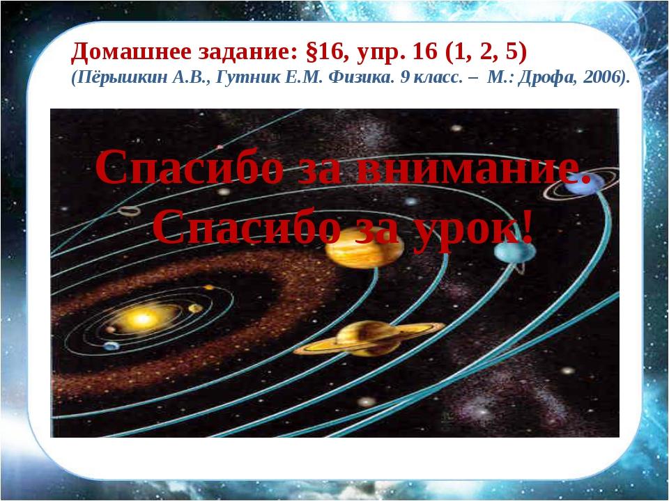 Спасибо за внимание. Спасибо за урок! Домашнее задание: §16, упр. 16 (1, 2, 5...
