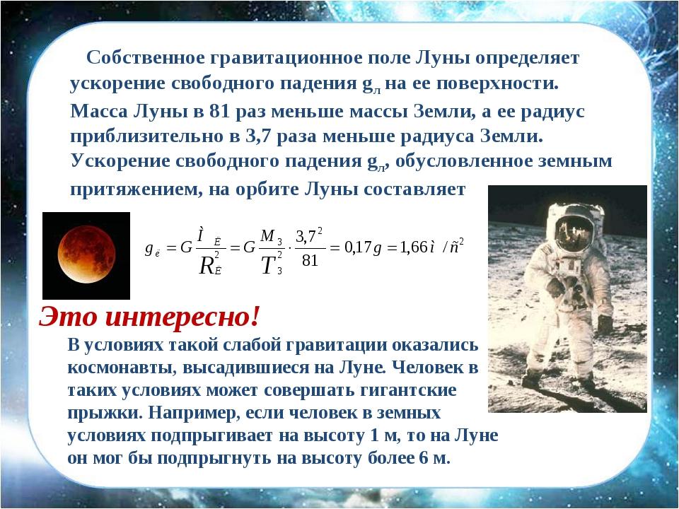 Собственное гравитационное поле Луны определяет ускорение свободного падения...