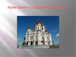 Храм Христа Спасителя в Москве. Православный Храм Христа Спасителя в Москве.