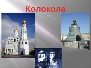 Колокола Колокольня Ивана Великого в Москве. «Царь-колокол» стоит на каменном