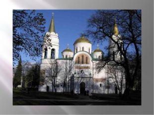 Спасо-Преображденский собор в Чернигове является самым древним дошедшим до на