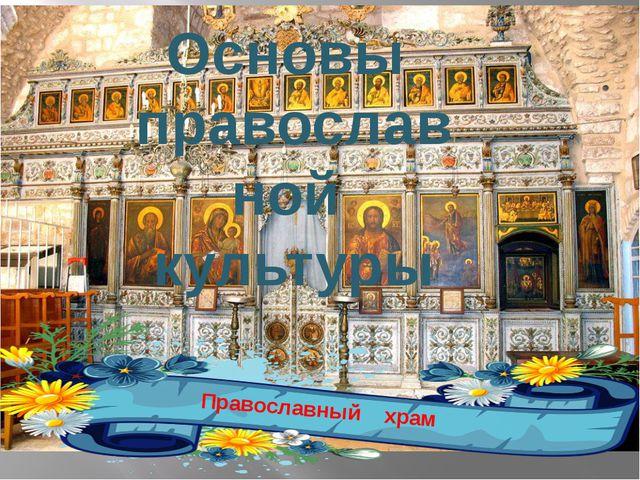 Основы православной культуры Православный храм