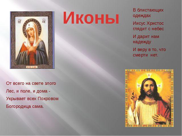 Иконы От всего на свете злого Лес, и поле, и дома - Укрывает всех Покровом Бо...