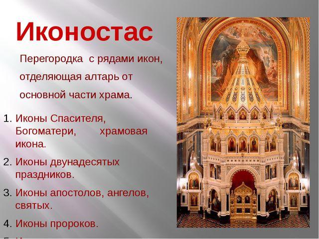 Перегородка с рядами икон, отделяющая алтарь от основной части храма. Иконы С...