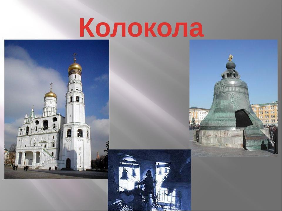 Колокола Колокольня Ивана Великого в Москве. «Царь-колокол» стоит на каменном...