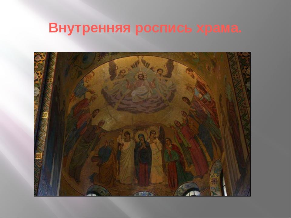 Внутренняя роспись храма.