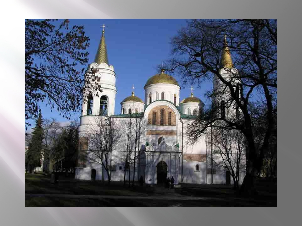 Спасо-Преображденский собор в Чернигове является самым древним дошедшим до на...