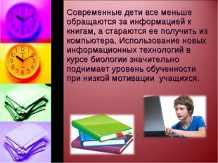 Современные дети все меньше обращаются за информацией к книгам, а стараются е